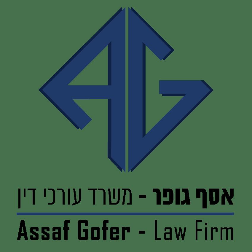 אסף גופר – משרד עורכי דין
